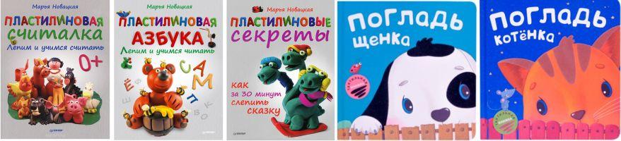 2016-04 книжки лепилка