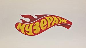 логотип Музеража
