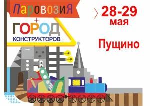 2015-05-28 Комплекс в Пущино