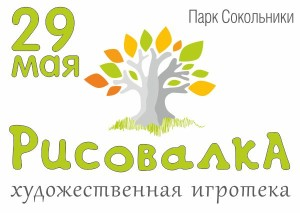 2016-05-29 Рисовалка в сокольниках 2