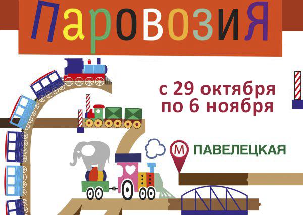 Паровозия  в  МЖД  с  29  октября  по  6  ноября