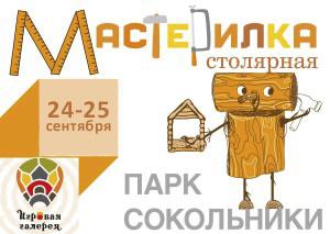 Мастерилка 24-25 сентября в Сокольниках