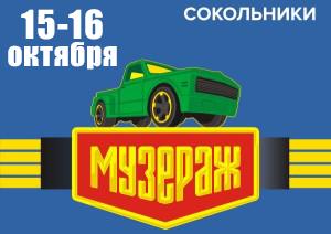 Музераж 15-16 октября в Сокольниках