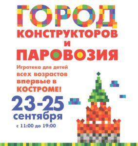 2016-09 ГК в Костроме