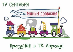 2016-09-17-Паровозия-в-Аэробус_300на213