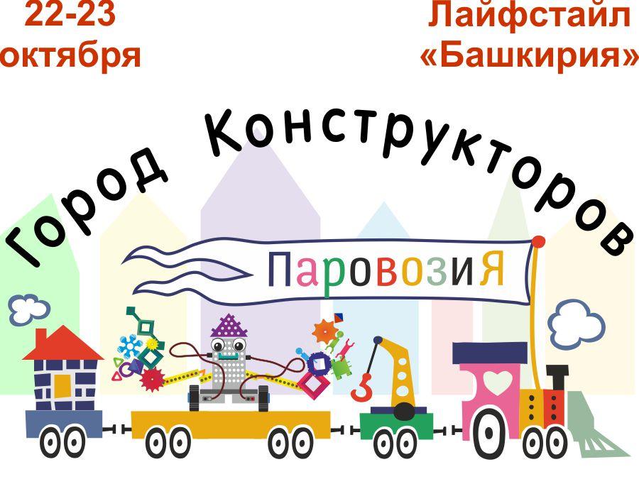 2016-10-22 Паровозия и ГК - Уфа
