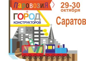 2016-10-29 Комплекс в Саратове
