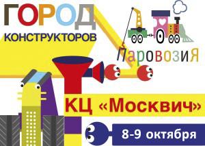 8-9 октября Город Констукторов в КЦ Москвич