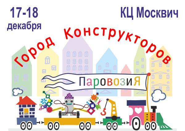 2016-12-17_gkmoscvich