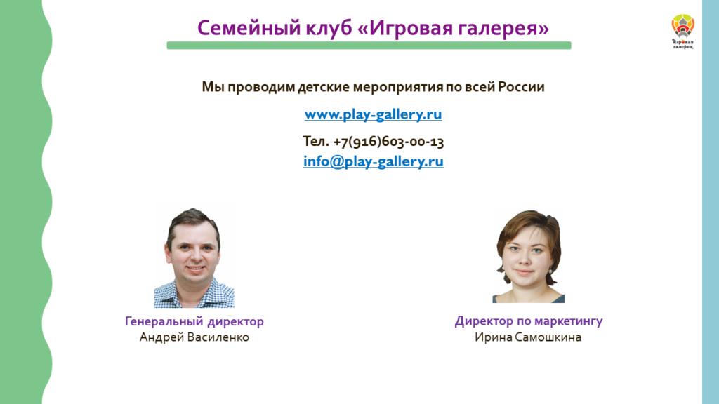 Мы проводим детские игротеки по всей России