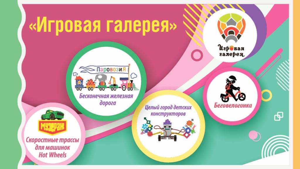 Бесконечная железная дорога Паровозия, Целый город детских конструкторов, Беговелогонка, Музераж и другие детские игротеки на вашем корпоративе