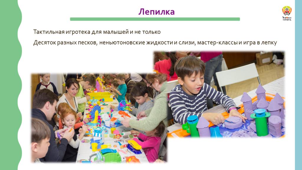 Лепилка - тактильная игротека для малышей и не только. Десяток разных песков, неньютоновские жидкости и слизи, мастер-классы и игра в лепку.