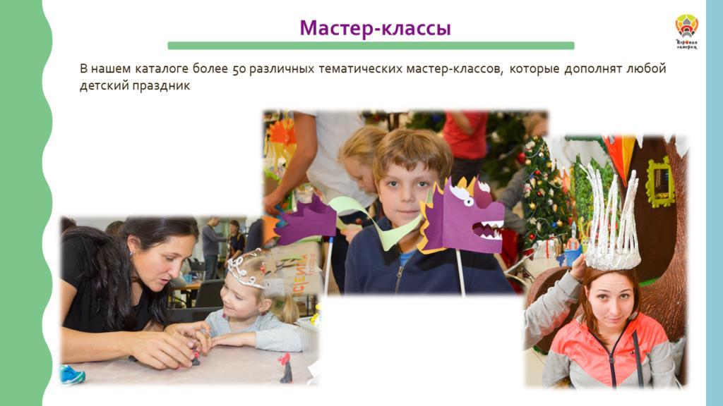 Детские мастер-классы В нашем каталоге более 50 различных тематических мастер-классов,  которые дополнят любой детский праздник.