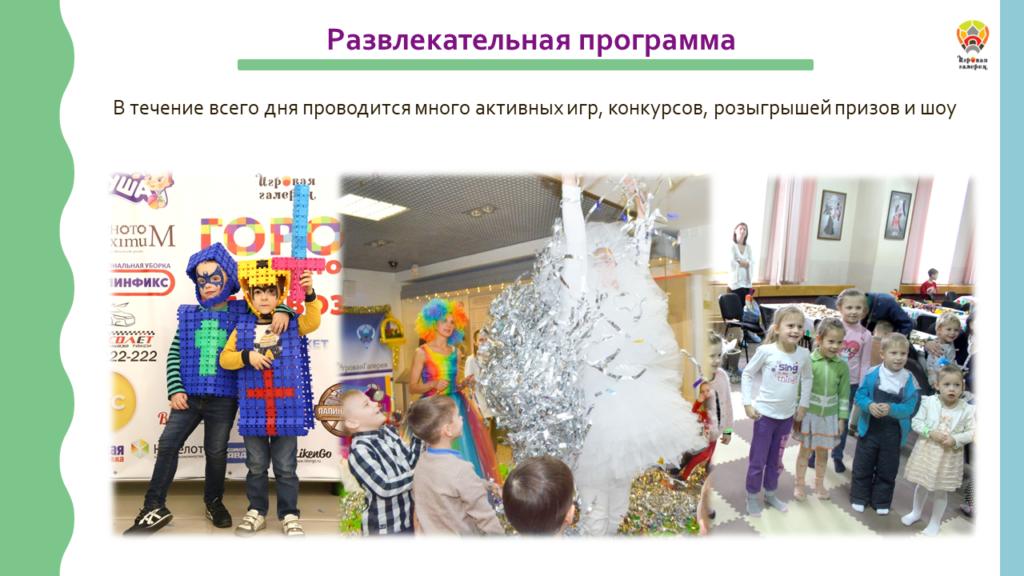 Развлекательная программа для детей. В течение всего дня проводится много активных игр. конкурсов, розыгрышей призов и шоу.