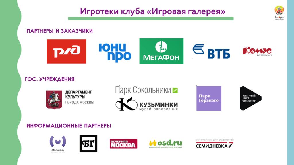 Среди заказчиков наших детских мероприятия - крупные компании федерального уровня: РЖД, ЮниПро, Мегафон, Банк ВТБ и другие