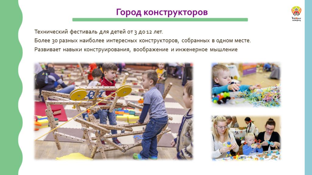 Город конструкторов - технический фестиваль для детей от 3 до 12 лет. На площадке собрано более 30 разных интересных конструкторов. Развивает навыки конструирования, воображение и пространственное мышление