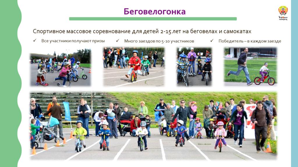 Беговелогонка - спортивное массовое соревнование для детей от 2 до 15 лет на беговелах и самокатах. Все участники получают призы. Много заездов. Победитель - в каждом заезде!